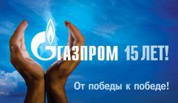 «Газпром»: три миллиона на рекламу