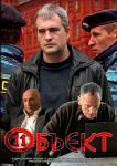 «Объект 11» – новый детективный сериал отечественного производства