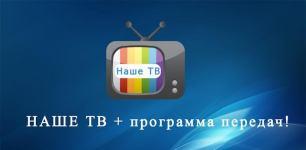 Началось тестовое вещание телеканала «НАШЕ ТВ»
