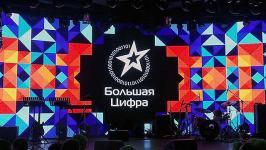 Три канала «Медиа Альянс» стали лауреатами премии «Большая Цифра-2016»