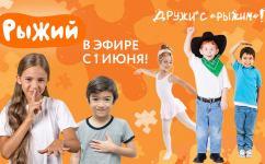 Детский телеканал «Рыжий» привлек аудиторию в 3 миллиона зрителей!