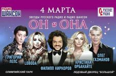 Концерт «ОН и ОНА» с аншлагом прошел в Сочи