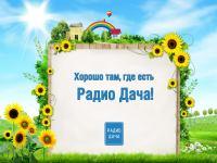 «Радио Дача» начала свое вещание в городе Сыктывкаре
