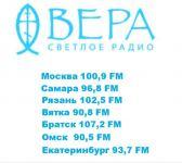 Радио «ВЕРА» пришло в Смоленск
