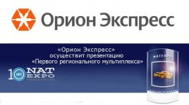 Оператор «Орион» обеспечивает продвижение телеканалов холдинга «SPI International» на российском медиапространстве