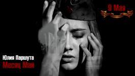 «Месяц Май» - песня, победившая в музыкальном конкурсе «Бессмертный полк»