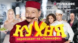 Первый канал готовит перезапуск «Телекафе»