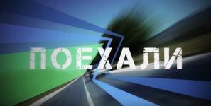 На Конференции кабельной и медиаиндустрии представили телеканал «Поехали!»