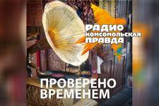 С 15 июня радио «Комсомольская правда» начинает свое вещание в Братске