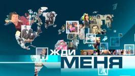 Сергей Шакуров и Юлия Высоцкая на НТВ будут вести программу «Жди меня»