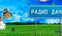 Жители Санкт-Петербурга отметили пятилетие вещания «Радио Дача»