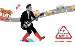 В Пскове зазвучало «Радио Родных Дорог»