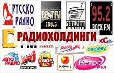 Крупнейшие радиохолдинги готовятся запустить общий интернет-портал для трансляции эфира