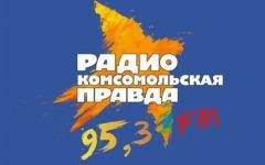 Радиостанцию «Комсомольская правда» можно теперь слушать через приложение iTunes