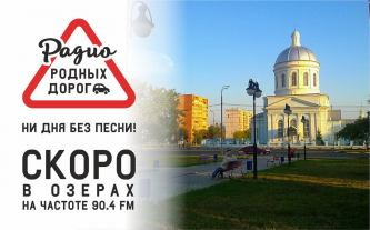«Радио Родных Дорог» распространяется по Московской области