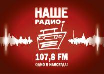 Ведущей НАШЕго радио стала Надежда Епифанова